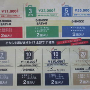 G-shockの時計福袋の中身を全部再現してみた!!2020年カシオ20万円福袋の徹底調査!