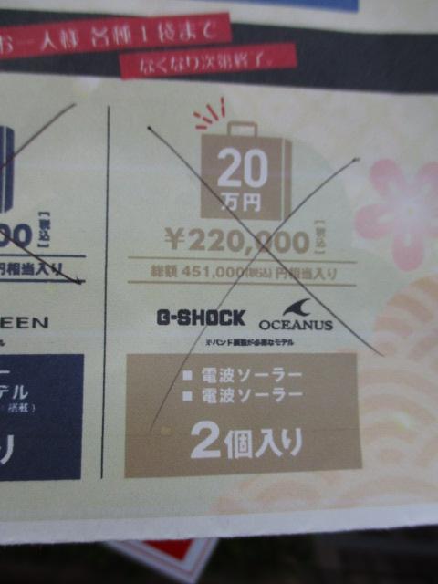 G-SHOCKの時計福袋の中身を再現した③!!10万~20万円!アウトレット高額福袋!