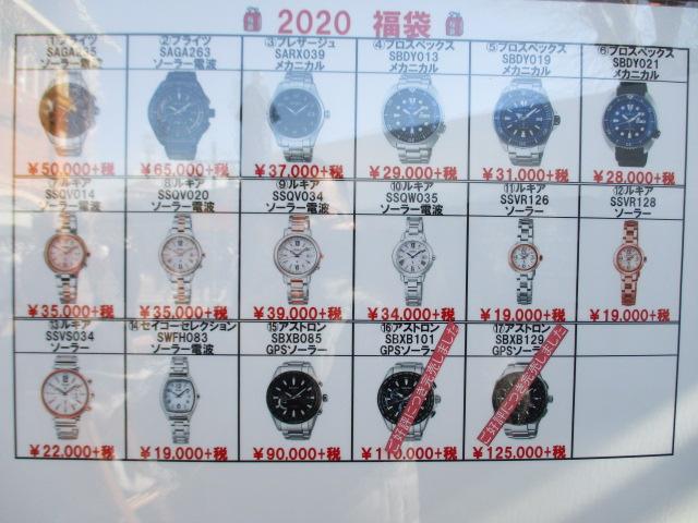 2020年セイコーアウトレットの腕時計福袋の中身を再現してみた!