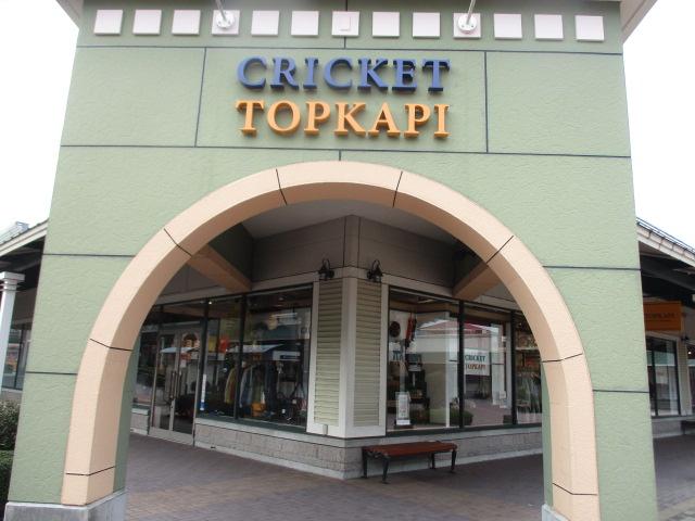 アウトレットのビジネス洋服福袋 クリケットの1万円福袋の中身公開 ネタバレと入手方法