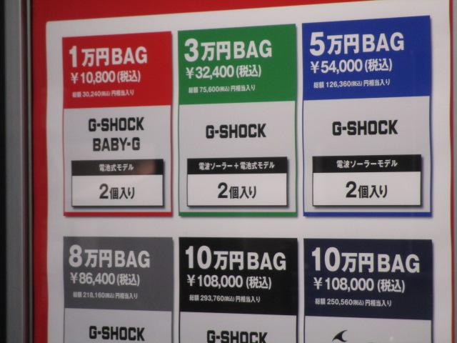 カシオ【G-SHOCK】の10万円福袋の中身をまとめてみた!!アウトレット人気おすすめ高級腕時計の激安購入方法!
